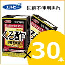 エルビー 砂糖不使用黒酢 125ml×30本送料無料!