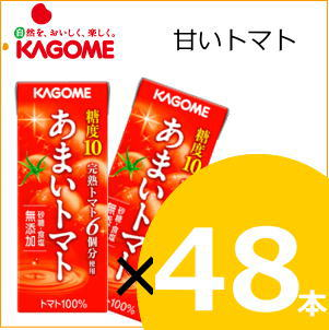 カゴメ あまいトマト 200ml×48本の商品画像