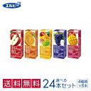 選べる福袋エルビー果汁100%フルーツセレクション24本セッ...