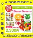 カゴメの野菜ジュース24本 16種類から4種類も選べる♪(4種類×6本) お礼 お返し 内祝い 出産祝い お祝 オフィス 備蓄