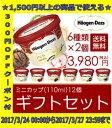 「300円オフクーポン配布中」ハーゲンダッツ アイスクリーム ギフト セット12個 アイス お礼 お返し 内祝い 出産祝い …