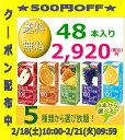 選べるエルビー果汁100%フルーツセレクション48本セット(5種類から選び放題!) お祝い 内祝い 出産祝い お礼 オフィス 備蓄