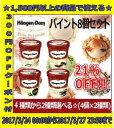 【20%OFF】ハーゲンダッツ アイスクリーム・パイント(473ml) 選り取り8個(4個×2種類)セット ssof