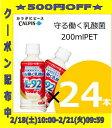 カルピス 守る働く乳酸菌 L-92乳酸菌 ペット L92 l92 200ml ×24本