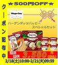 500円オフクーポン配布中 ハーゲンダッツ ハッピースペシャルセット
