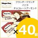 【21%OFF】ハーゲンダッツ クランチークランチ バニラチョコレートアーモンド 40個
