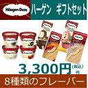 お歳暮 ハーゲンダッツ アイスクリーム 人気の8種のフレーバー詰め合わせギフト 送料無料 お礼 お返