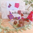 お中元 チョコレート amu アム 6箱セット(2種類×3個)専用箱入り