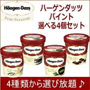 エントリーでポイント5倍! ハーゲンダッツ アイスクリーム パイント[業務用](473ml) 選べる4個セット(保冷ボックス入り)