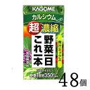 野菜ジュース 野菜一日これ一本超濃縮 カルシウム 125ml×48本 カゴメ ビタミン