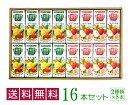 父の日 カゴメ 野菜生活100 2種類 16本セット(2種類×8本) お礼 お返し 内祝い 出産祝い お祝 オフィス 備蓄 ビタミン
