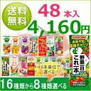 お歳暮 カゴメの野菜ジュース48本セット 16種類から8種類選べる(8種類×6本) お礼 お返し 内祝い 出産祝い お祝 オフィス 備蓄