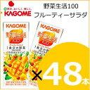 カゴメ 野菜ジュース 野菜生活100フルーティーサラダ 200ml×24本×2ケース