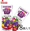 カゴメ 野菜ジュース 野菜生活100ベリーサラダ 200ml×48本 ビタミン