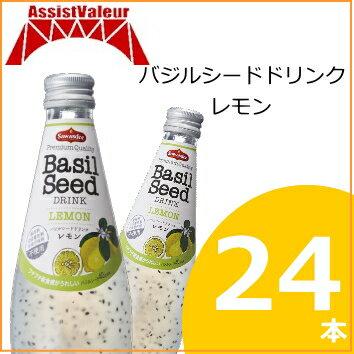 [訳あり]バジルシード ドリンク レモン 290ml×24本入り アシストバルール