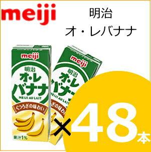 【27%OFF】明治 オ・レバナナ200ml×2...の商品画像