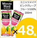 ミニッツメイド ピンクグレープフルーツ100% 200ml×48本