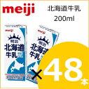 明治 北海道牛乳 200ml×48本 ※常温保存可能のロングライフ牛乳(紙パック)
