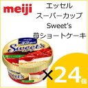 【20%OFF】明治 エッセルスーパーカップSweet's 苺ショートケーキ 172ml×24個入り