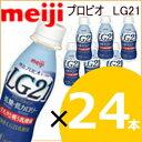 明治プロビオヨーグルトLG21 ドリンクタイプ低糖低カロリー 112ml×24本