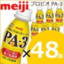 明治 プロビオヨーグルトドリンクタイプ PA-3 112ml×48本 プリン体と戦う乳酸菌 pa3 PA3 ヨーグルト ドリンク