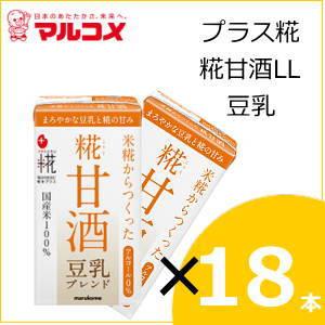 マルコメ プラス糀 糀甘酒LL 豆乳 125ml×18個