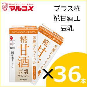 マルコメ プラス糀 糀甘酒LL 豆乳 125ml×36個