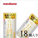 マルコメ プラス糀 糀甘酒 ゆず 125ml×18本(カート缶)