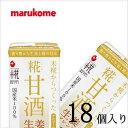 マルコメ プラス糀 糀甘酒LL 生姜 125ml×18個