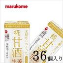 マルコメ プラス糀 糀甘酒LL 生姜 125ml×36個