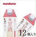 マルコメ プラス糀 糀甘酒LL 500ml×12個