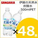 サンガリア 伊賀の天然水 炭酸水 500ml×48本入り