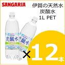 サンガリア 伊賀の天然水 炭酸水 1L (1000ml)× 12本入り