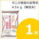 タニタ食堂の金芽米4.5kg(無洗米)