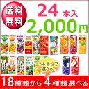 お中元 カゴメの野菜ジュース&エルビー果汁100%ジュース  20種類から4種類も選べる♪(4種類×
