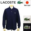 正規取扱店 LACOSTE (ラコステ) L1312AL BASIC POLO ベーシック ロングスリーブ ポロシャツ CLASSIC FIT LC137