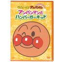 DVD・ぴかぴかコレクション アンパンマンとハンバーガーキッド・【あす楽対応】