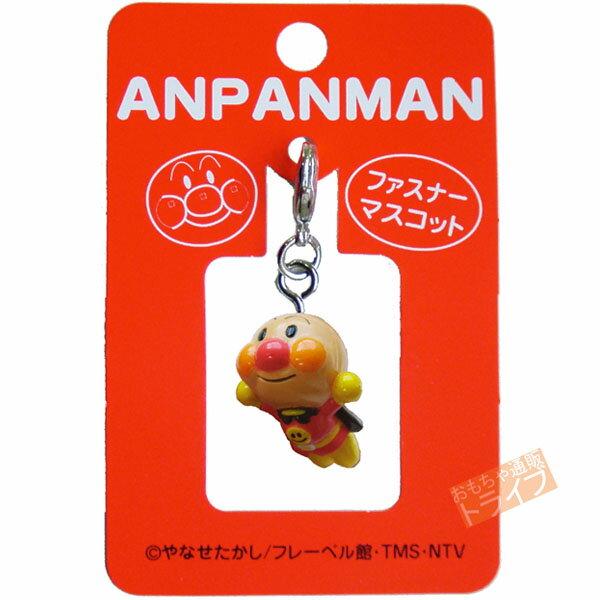 それいけ!アンパンマンファスナーマスコット 飛んでるアンパンマン・メール便対応品