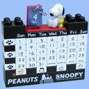 スヌーピー ブロック式 万年カレンダー(ブラック)
