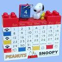 スヌーピー ブロック式 万年カレンダー(カラー)