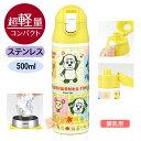 いないいないばあっ! 超軽量・ワンプッシュ調乳用ステンレスボトル 500ml 325113