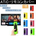 ATiC- リモコンカバー 新登場 Fire TV Stic...