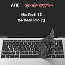 MacBook Pro キーボードカバー US配列 -ATiC MacBook Pro 12 13インチ(2016 Touch Bar搭載モデル)/MacBook Pro 13インチ(A1708 非Touch Bar搭載モデル)/MacBook 12インチ(A1534)専用 US配列 キーボードカバー クリア ブラック 2点セット(※日本語JISキーボードに適応ない)