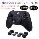 Xbox Series S X コントローラー カバー ケース スティックカバー microsoft Xbox Series X S エックスボックス シリーズ S X エス エ..