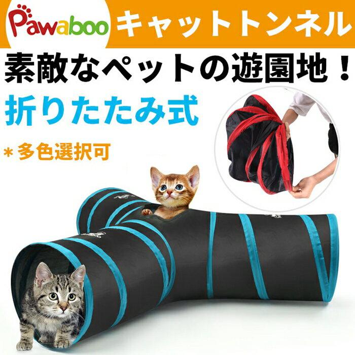 キャットトンネルPawabooスパイラル猫用トンネルネコ猫用おもちゃキャットトンネル3道猫用折りたた