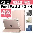 iPad2 iPad3 iPad4 ケース - ATiC Apple iPad 2/3/4 第二世代 第三世代 第四世代タブレット用半透明 PC PUレザー 三つ折スタンドケース スマートカバー クリアケースオートスリープ スリム傷つけ防止【スタンド機能】三つ折タイプ