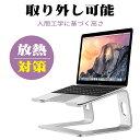 ラップトップ スタンド アルミ 取り外し可能 ノートパソコン用スタンド ノートPC スタンド ノートパソコン ノート pcスタンド 11インチ 12インチ 13インチ 14インチ 15インチ 17インチ Mac book Air に最適