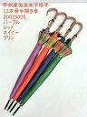 傘 レディース 婦人 甲州産 先染 朱子格子 日本製 12本骨 ファッション雑貨 女性用 コーデ 雨具