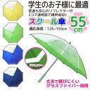 傘 キッズ 雨具 グラスファイバー骨 透明窓 反射テープ 55cm 子供服 洋品