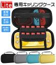 Nintendo Switch Lite (ニンテンドースイッチライト) キャリングケース 収納ポーチ オールインワン ハンドバッグ セミハードケース キャリーバッグ ゲームカード収納
